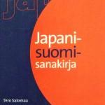 日本語フィンランド語