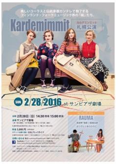 カルデミンミット札幌公演フライヤー