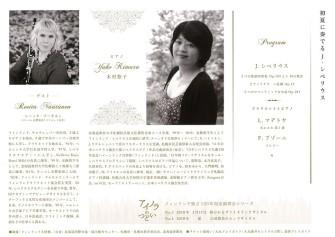 日本シベリウス協会北海道支部フライヤー2
