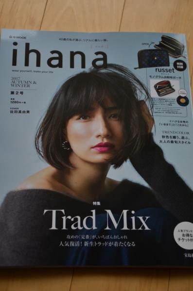 雑誌「ihana」表紙