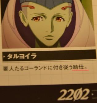 タルヨイラ。宇宙戦艦ヤマト2202第3章で少しだけ登場したキャラクター。