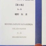 フィンランド語日本語辞典-N-Ö