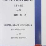 フィンランド語日本語辞典-A-M