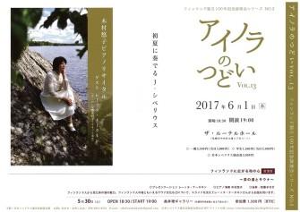 日本シベリウス協会北海道支部フライヤー