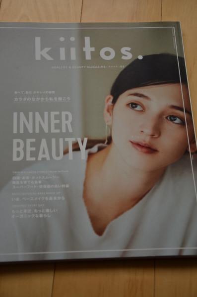 雑誌「kiitos」 表紙