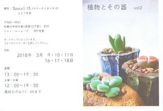 植物と器 vol 2
