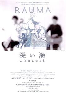 RAUMA深い海concert