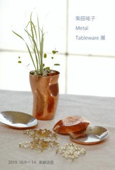 柴田祐子 Metal Tableware 展