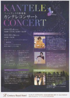 カンテレコンサート