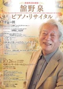 201028舘野泉ピアノ・リサイタル(協会後援)